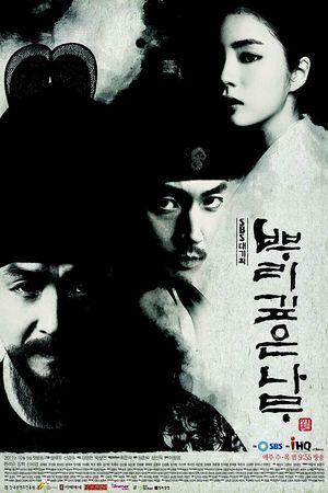 Korean Drama 뿌리깊은 나무 / Ppurigipeun Namu / Deep Rooted Tree
