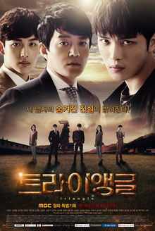 Korean Drama 히든 (Hidden) / 바보삼형제 (Three Foolish Brothers)