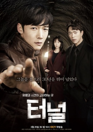 Korean Drama 터널 / Tunnel