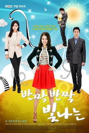 Korean Drama 반짝반짝 빛나는 / Banjjak Banjjak Bitnaneun/Twinkle Twinkle / All That Glitters / Sparkling