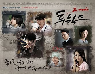 Korean Drama 투윅스 / Two Weeks