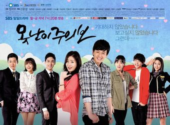 Korean Drama Ugly Warning / 브라보 마이라이프 (Bravo My Life) / 못난이 울오빠 (My Ugly Brother) / 못난이 주의보 / Watch Out For Fools