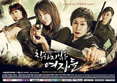 Korean Drama 착하지 않은 여자들 / Unkind Women / Unkind Ladies / Bad Women