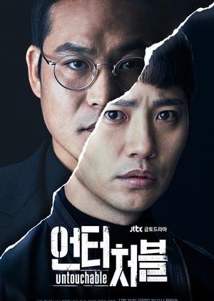 Korean Drama 언터처블 / Untouchable