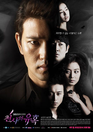 Korean Drama 천사의 유혹 / Cheonsaui Yuhuk / Angel's Temptation