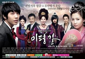Korean Drama 천하무적 이평강 / Cheonhamujuk Lee Pyung Kang / Taming of the Heir