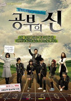 Korean Drama 공부의 신 / Gongbueui Shin / Lord of Studying / Master of Studying