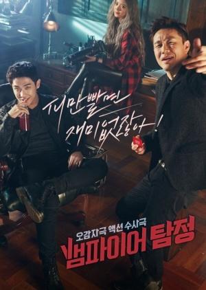 Korean Drama 뱀파이어 탐정 / Vampire Detective