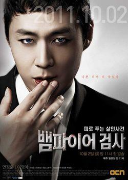 Korean Drama 뱀파이어 검사 / Vampire Geumsa