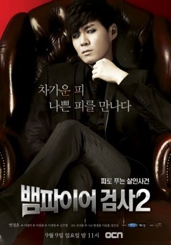 Korean Drama 뱀파이어 검사 2 / Vampire Prosecutor (Season 2)