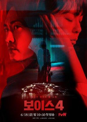 Korean Drama 보이스 시즌4 / Voice (Season 4)