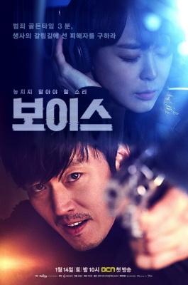Korean Drama 보이스 / Voice