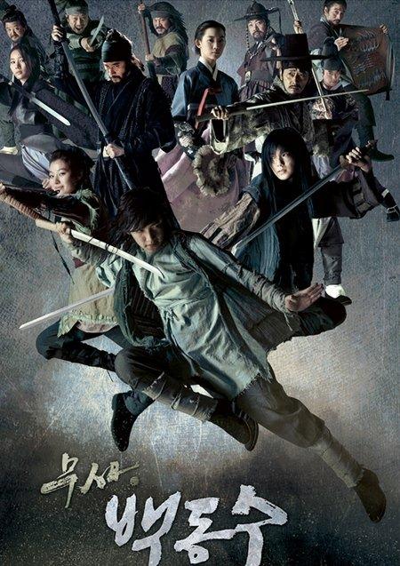 Korean Drama 무사 백동수 / Musa Baek Dong Soo / 야뇌 백동수 / Honorable Baek Dong Soo