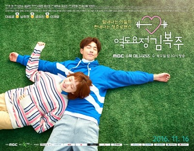 Korean Drama 역도요정 김복주 / Weightlifting Fairy Kim Bok Joo