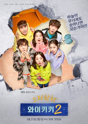 Korean Drama 으라차차 와이키키 시즌2 / Eulachacha Waikiki (Season 2) / Laughter in Waikiki / Go Go Waikiki / Welcome to Waikiki (Season 2)