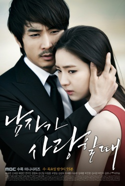Korean Drama 남자가 사랑할 때 / When a Man Falls in Love / When a Man is in Love / When A Man's in Love