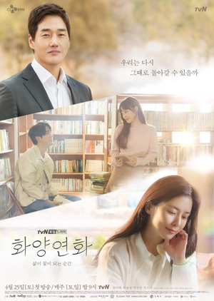 Korean Drama 삶이 꽃이 되는 순간 / When My Love Blooms / The Most Beautiful Moment in Life / The Happiest Time of Our Lives