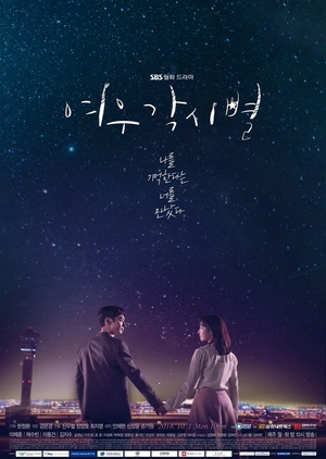 Korean Drama 여우각시별 / Where Stars Land /  Fox Bride Star