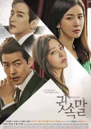 Korean Drama 귓속말 / Whisper