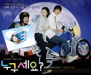 Korean Drama 누구세요 / who is it?