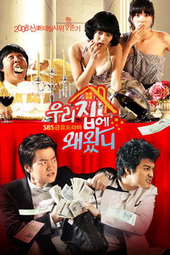 Korean Drama 우리집에 왜 왔니 / What Are You Doing in My Place?