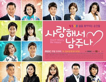 Korean Drama  A Little Love Never Hurts / Give Love Away / Love Doesn't Go Away / 사랑해서 남주나