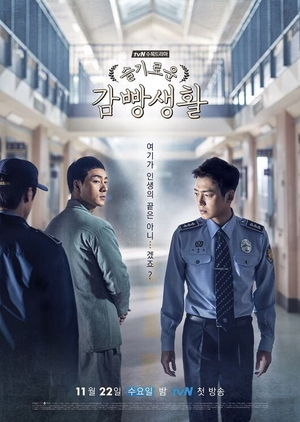 Korean Drama 슬기로운 감빵생활 / Wise Prison Life /  Smart Prison Living / Prison Playbook