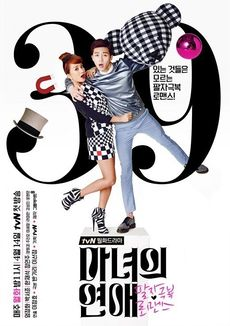 Korean Drama A Witch's Love / 마녀의 연애 / Manyeoeui Yeonae /