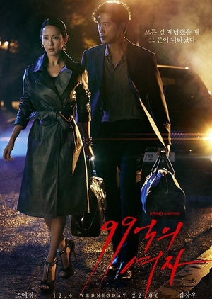 Korean Drama 99억의 여자 / Woman of 9.9 Billion / 9.9 Billion Woman
