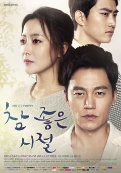 Korean Drama 참 좋은 시절 / Wonderful Season / Very Good Times / Good Times Indeed