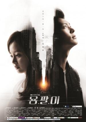 Korean Drama 용팔이 / Yong Pal / Yongpal / Yong-pal-yi