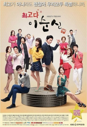 Korean Drama 최고다 이순신 / Lee Soon Shin is the Best