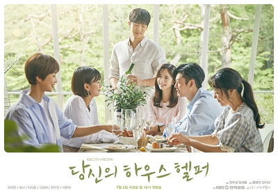 Korean Drama 당신의 하우스헬퍼 / Your House Helper