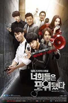 Korean Drama 너희들은 포위됐다 / You're All Surrounded